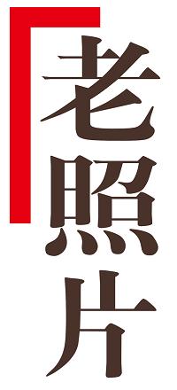 """""""长春公社""""墓地的纪念碑。高约十米,正面是仿毛泽东手书""""死难烈士万岁""""。"""